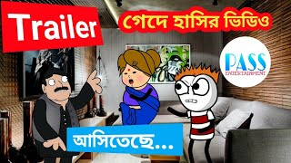 #Shorts Trailer | গেদে হাসির | Hasir Video | Bangla Comedy | Bengali Cartoon Video | Pass Comedy Jok