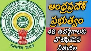 Andhra pradesh government jobs notification 2018|ap veterinary assistant surgeon jobs recruitment