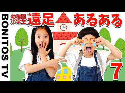 【あるある#42】幼稚園あるある 学校あるある 遠足編 号泣 爆笑 現役幼稚園児のリアルな日常 なりきり 寸劇 かのん&りんたん ♥ -Bonitos TV- ♥