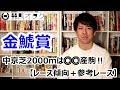 【2018金鯱賞】中京芝2000mは〇〇産駒⁉(レース傾向・参考レース解説)