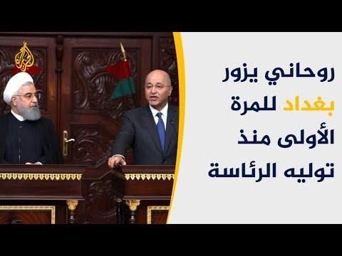 روحاني ببغداد لتعزيز التعاون الاقتصادي والسياسي  - 14:54-2019 / 3 / 11