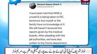 Medical Reports of Nawaz Sharif Being Not Provided: Maryam