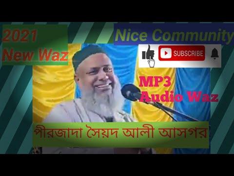 Syed Ali Asgar  || Bangla Waz Mahfil Mp3 || আলী আসগার সাহেব || Maulana Ali Asgar Saheb