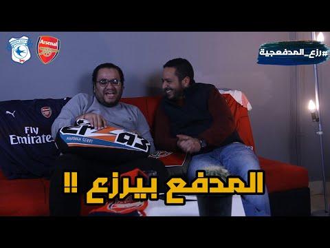 المدفع بيرزع ولا ايه ؟