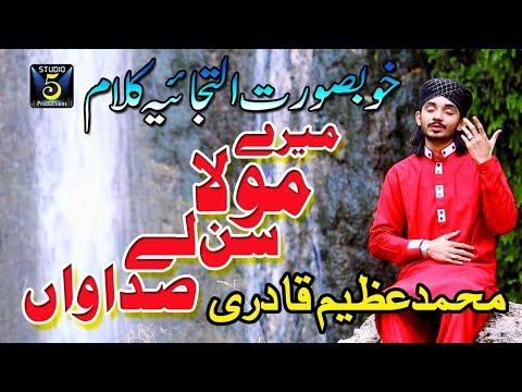 Muhammad Azeem Qadri New Hamd 2018 - Mere Mola Sun Le Sadawan - Recorded & Released by Studio 5