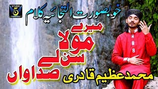 vuclip Muhammad Azeem Qadri New Hamd 2018 - Mere Mola Sun Le Sadawan - Recorded & Released by Studio 5