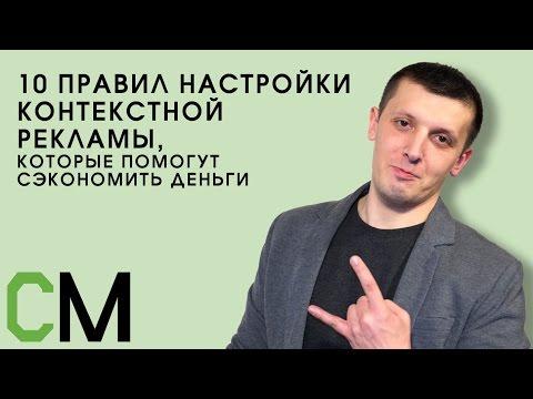 10 правил настройки контекстной рекламы... Дмитрий Климчуков
