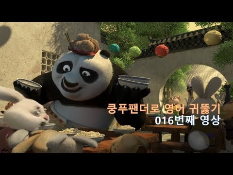 Kung Fu Panda 016. 이 영상이 나오길 오래 기다리셨죠. We've waited 1,000 years for this!