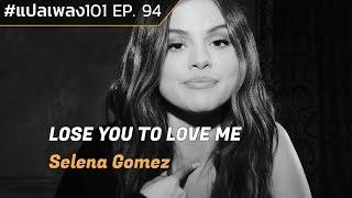 #แปลเพลง101 EP.94 | Selena Gomez - Lose You To Love Me