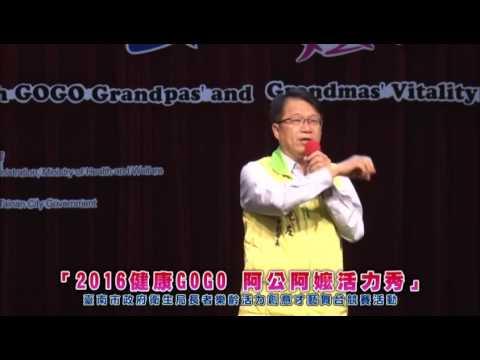 「2016健康GOGO 阿公阿嬤活力秀」 臺南市政府衛生局樂齡舞台競賽 PART1