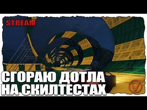 видео: gta v. СГОРАЮ ДОТЛА НА СКИЛТЕСТАХ