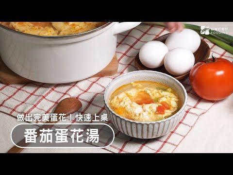 【料理小撇步】完美番茄蛋花湯!讓蛋花滑嫩的小訣竅~香味俱全,營養滿分!