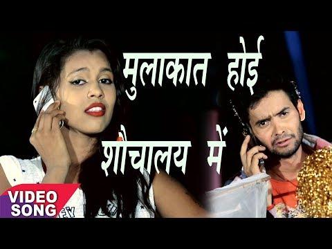 HD VIDEO - मुलाकात शौचालय में होई - Babua Vikash - Delhi Ke Hero - Hit Bhojpuri Song 2017