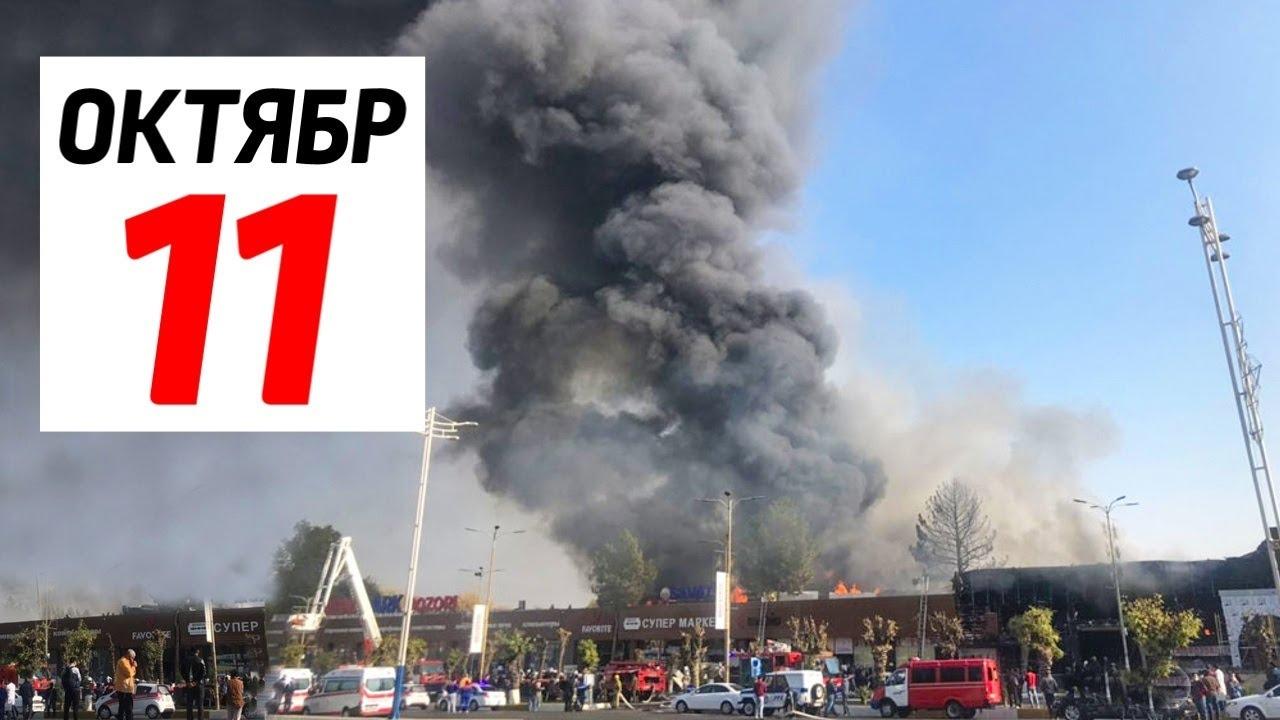 БУГУН ЭРТАЛАБ УЗБЕКИСТОНДА КАТТА ФАЛОКАТ ЮЗ БЕРДИ MyTub.uz