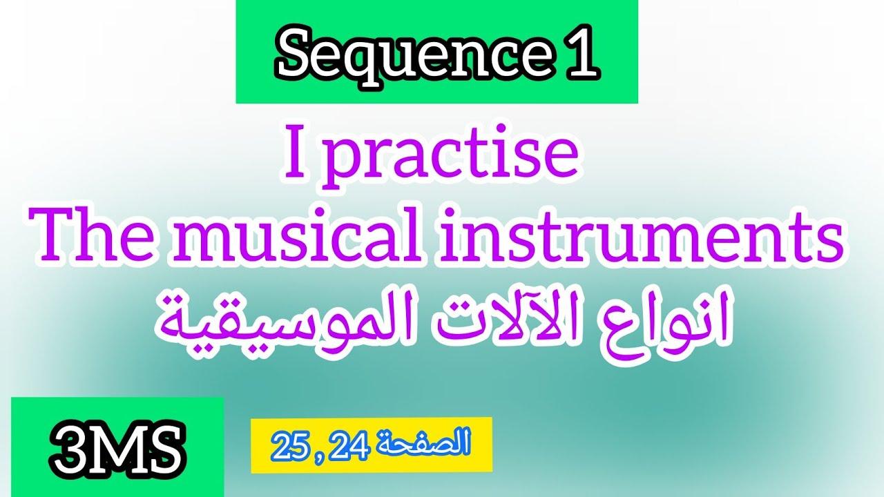 I practise / the musical instruments page 24, 25 / انواع الآلات الموسيقية