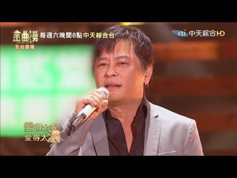 【金曲撈Golden Melody】王傑、黃綺珊  演唱《愛得太多》