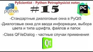 Python и Qt стандартные диалоговые окна tutorial