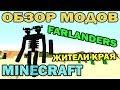 ч.111  Жители края Farlanders  Обзор мода для Minecraft