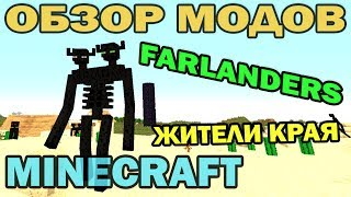 111-farlanders-minecraft