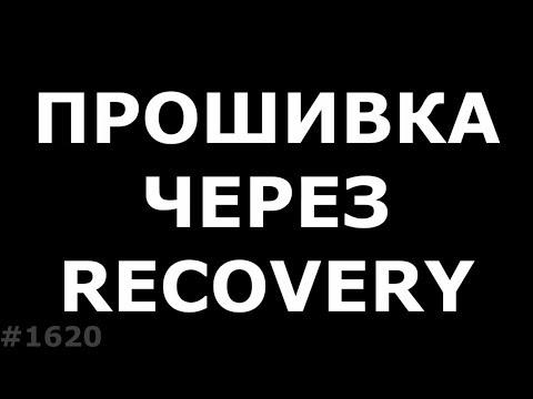 Прошить телефон без компьютера. Прошивка через Recovery