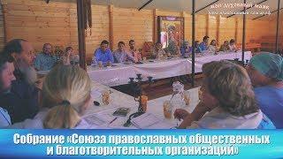 Собрание «Союза православных общественных и благотворительных организаций»