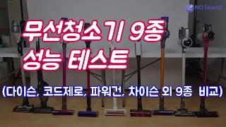 무선청소기 9종 성능(…