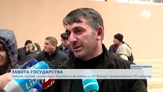 Семьям героев, инвалидам Карабахской войны и 20 Января предоставлено 50 квартир