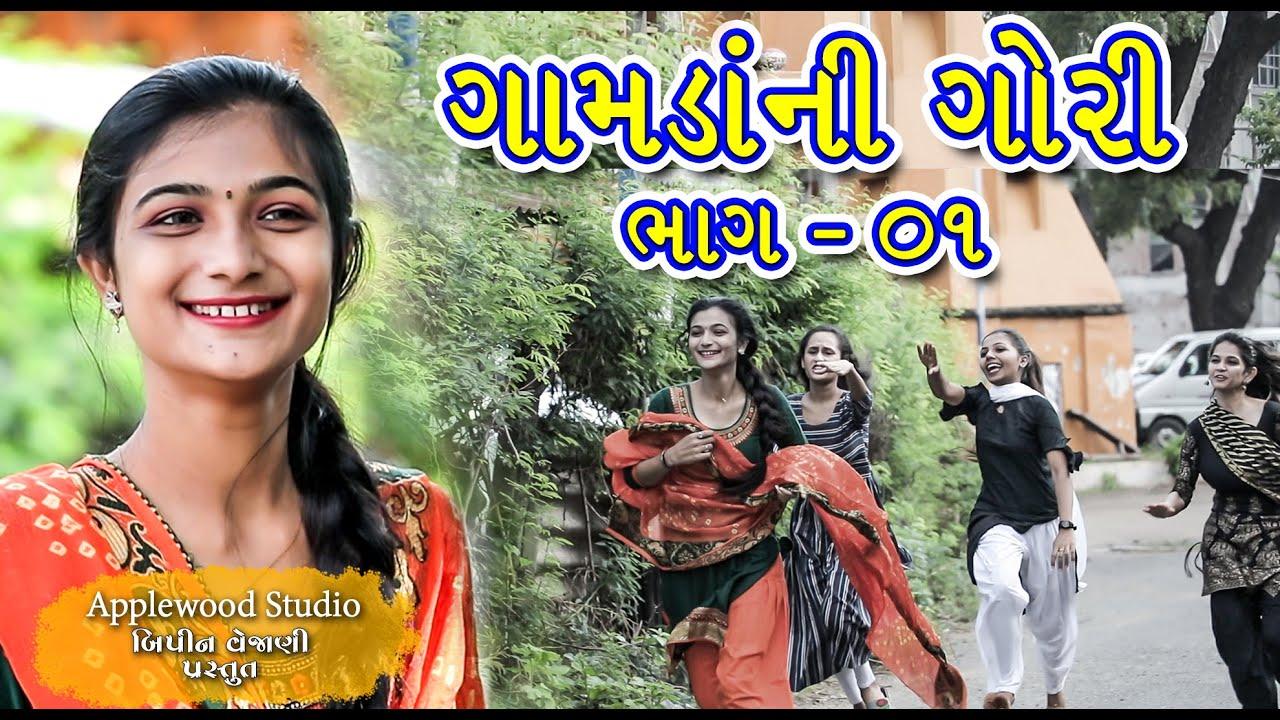 Download ગામડાંની ગોરી - ભાગ-01 | Gamdani Gori - Part - 01| Gujarati Shortfilm | By.AppleWood ShortMovie.