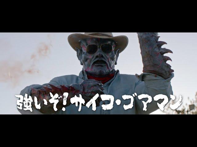 映画予告-映画『サイコ・ゴアマン』日本版予告編