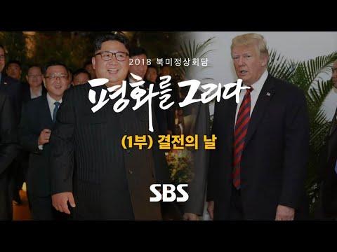 2018 북미정상회담 특별 생방송 (1부) (풀영상) / SBS / 2018 북미정상회담