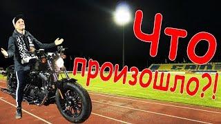 Раздал два Харлея! Harley-Davidson ROADSTER и Harley-Davidson FORTY-EIGHT