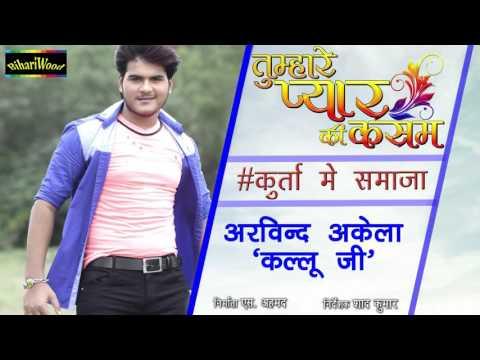 HD कुरूता में समाजा # Arvind Akela # Kallu Ji || New Bhojpuri Hot Songs 2016 || Bhojpuri Songs