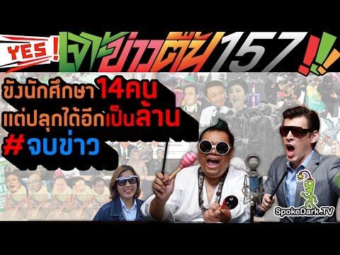 เจาะข่าวตื้น 157 : ขังนักศึกษา 14 คน แต่ปลุกได้อีกเป็นล้าน #จบข่าว