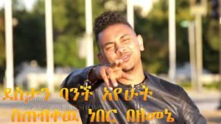 Endayfera - Ethio-Man (Ethiopian Music )