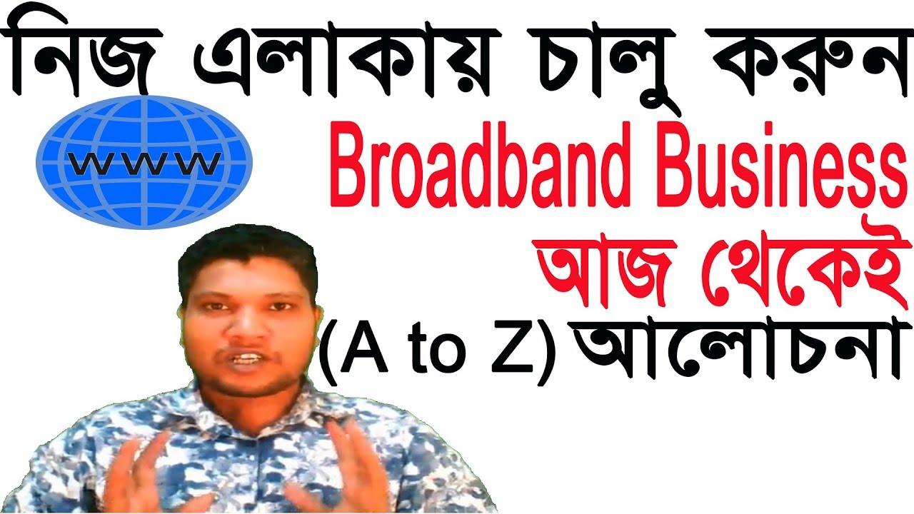 Start your Own Broadband Internet Service Provider ...