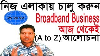 Start your Own Broadband Internet Service Provider Business in Bangladesh