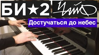 Скачать Би 2 и Чайф Достучаться до небес Евгений Алексеев фортепиано Evgeny Alexeev Piano