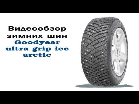 Зимние шины Goodyear Ultragrip Ice Arctic в Уфе - шинный центр VIANOR-UFA