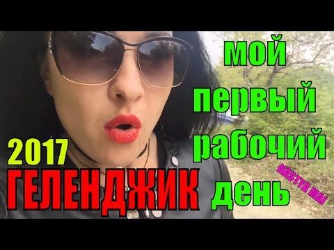 Отдых в Геленджике - Gelendzhik-