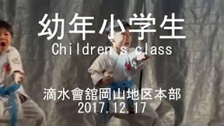 2017TEKISUIKAIKAN-Children's class