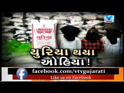 Vadodara: Police busted a racket of selling subsidised urea to chemical companies | Vtv News