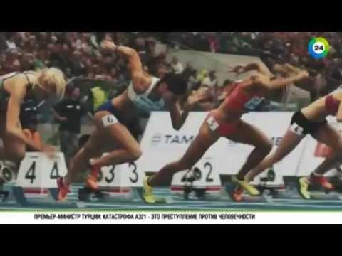Россию дисквалифицировали из легкой атлетики. Допинговый скандал. WADA обвиняет российские власти