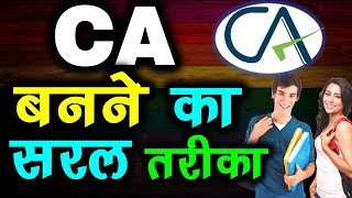 How to become a CA | CA Course Details| CA Course Eligibility| CA Jobs| Chartered Accountant|CA