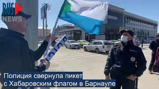 ⭕️ Полиция свернула пикет с Хабаровским флагом в Барнауле