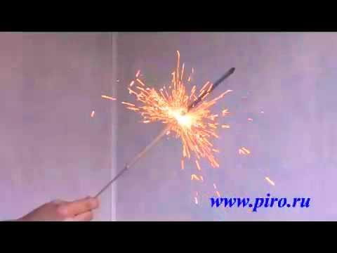 Бенгальские огни 400 - YouTube
