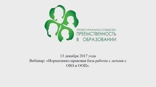 13.01.2017 Вебинар: Нормативно-правовая база работы с детьми с ОВЗ