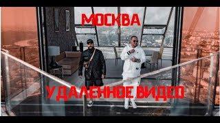 Удаленное видео . Тимати & GUF - Москва .