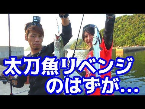 太刀魚リベンジに挑んだら別の魚が大爆釣!!