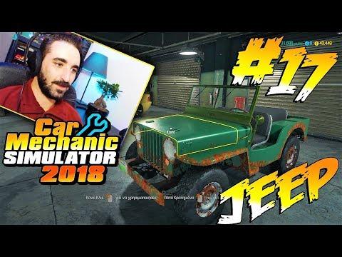 Φτιάχνω και Jeep : Car Mechanic Simulator 2018(#17)