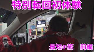 (前編) 和歌山へ!道間違えて高速で特別転回初体験!最短の旅